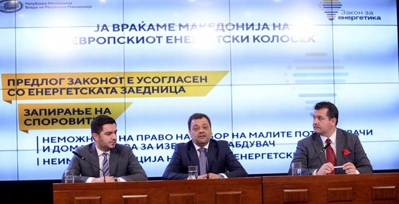Vlada Makedonije predstavila Predlog zakona o energetici