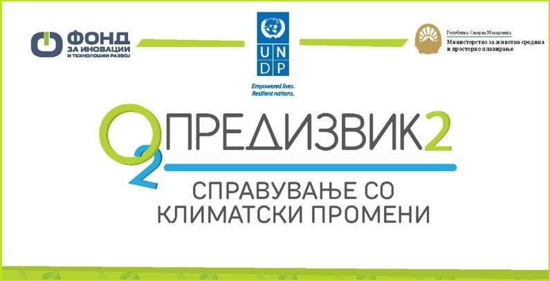 O2 izazov 2 u Severnoj Makedoniji pomerio rok za prijave do 3. jula