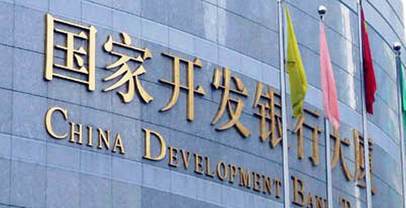 China Development Bank would back geothermal projects