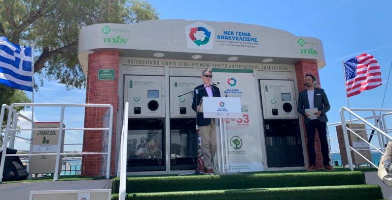 Greece mobile recycling kiosk solar panels US